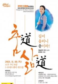 (대극장)창원시립무용단 제64회 정기공연 포스터